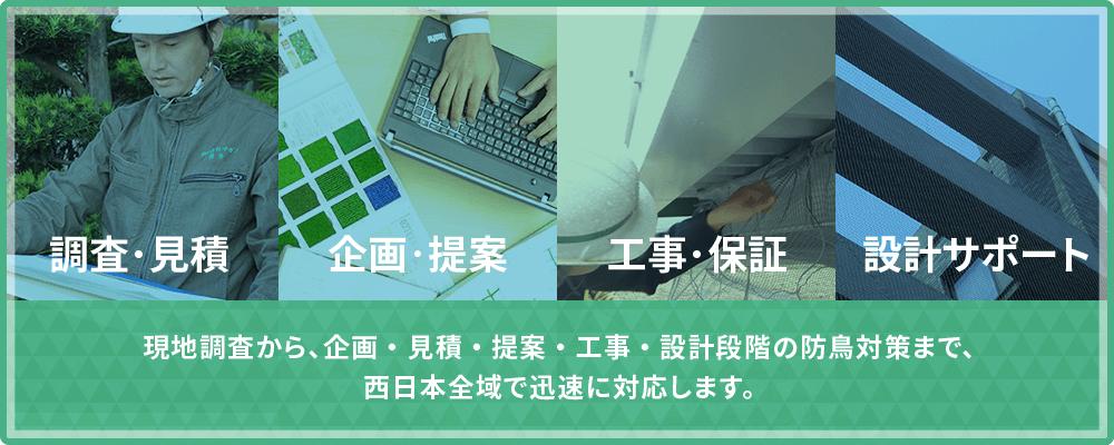 現地調査から、企画・見積・提案・工事・設計段階の防鳥対策まで、西日本全域で迅速に対応します。