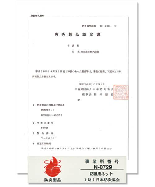 防炎製品認定書