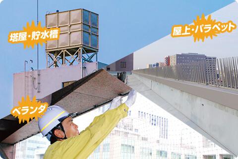 塔屋・貯水槽、屋上・ハラペット、ベランダ