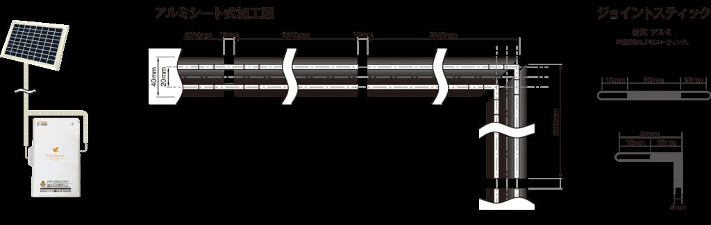 アルミシート式加工図、ジョイントスティック
