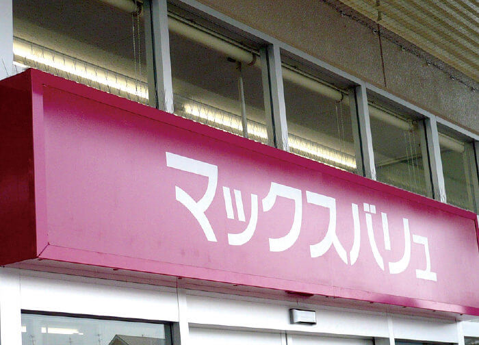 商業施設看板上部